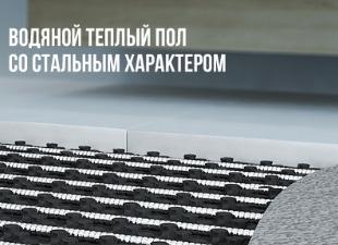 Теплый пол будет энергоэффективным – гофрированные трубы из нержавеющей стали Neptun IWS