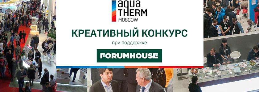 Голосуйте за самых смелых и креативных участников выставки Aqua-Therm Moscow!