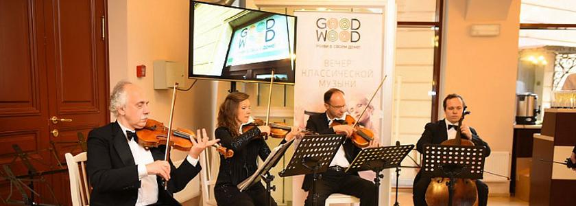 Впервые вечер классической музыки для заказчиков GOOD WOOD прошел в Санкт-Петербурге
