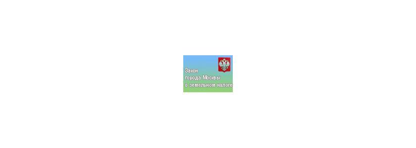 Закон города Москвы о земельном налоге
