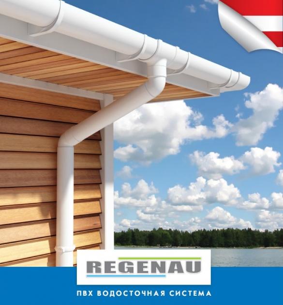 Водосточные системы Regenau в Симферополе