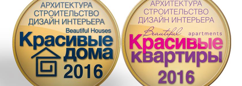 Архитектурный конкурс и конкурс интерьеров 2016