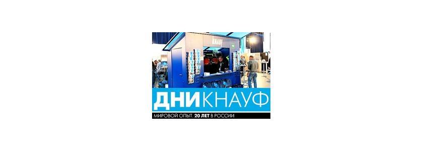 Архитектурный форум «Дни КНАУФ»