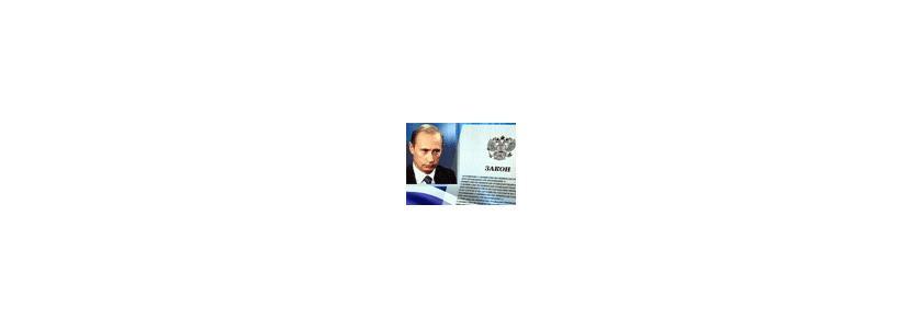 Изменения в законодательные акты РФ