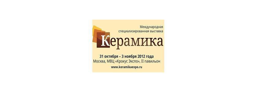 Международная выставка «Керамика 2012»
