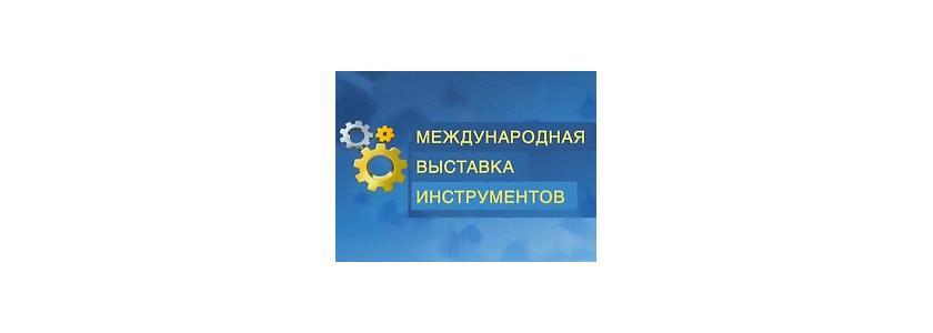 MITEX-2012: выставка оборудования, инструментов и технологий