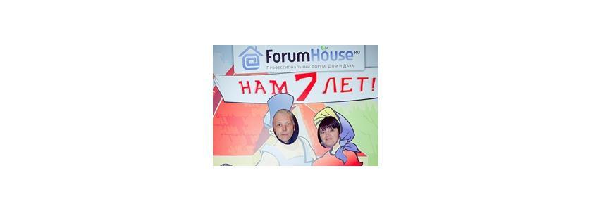ForumHouse: Нам исполнилось 7 лет!