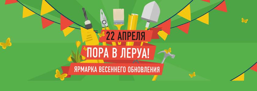Ярмарка весеннего обновления «Пора в Леруа»!