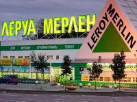 «ЛЕРУА МЕРЛЕН» покажет лучшие товары на выставке «Ярмарка шансов»