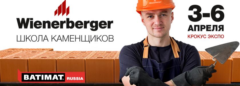 Специалисты Школы Каменщиков Wienerberger проведут мастер-классы на выставке Batimat 2018