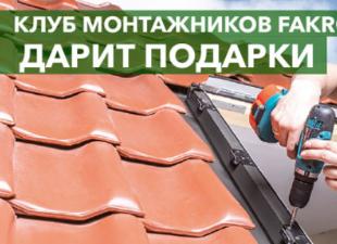 Шуруповерт, болгарка, электропила и многое другое – в подарок!