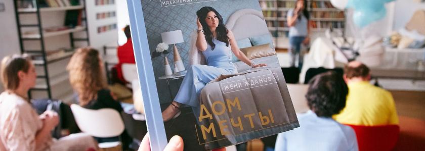 Дизайнер интерьеров Женя Жданова представила свою книгу «Дом мечты»
