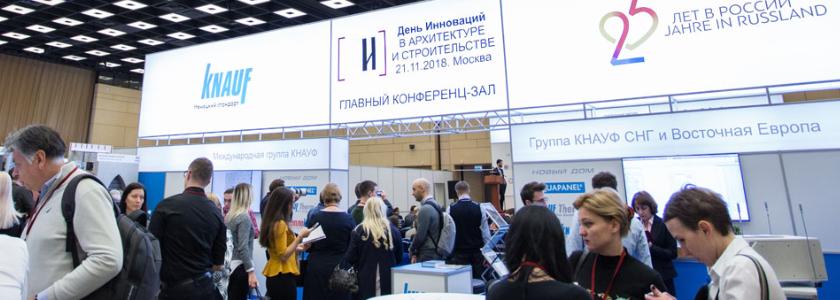 КНАУФ представил на «Дне инноваций» технологии модульного и каркасного строительства