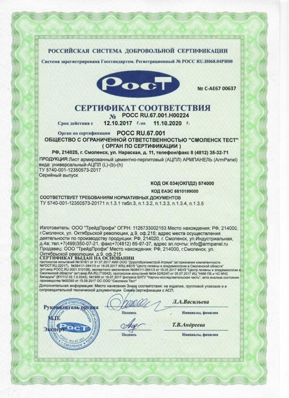 Фото сертификат соответствия на цементно-перлитовые панели