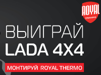 Монтируй Royal Thermo - получишь результат!