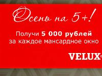 Акция от VELUХ. При покупке мансардного окна – 5000 рублей в подарок!